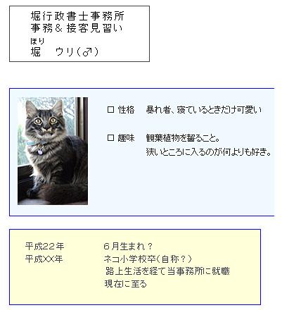 uri_HP.jpg